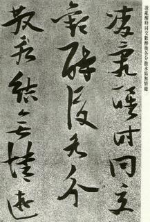 张瑞图明代张瑞图诗书三卷0018作品欣赏