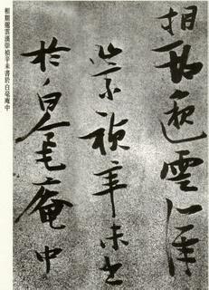 张瑞图明代张瑞图诗书三卷0019作品欣赏