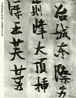 张瑞图明代张瑞图诗书三卷0021作品欣赏