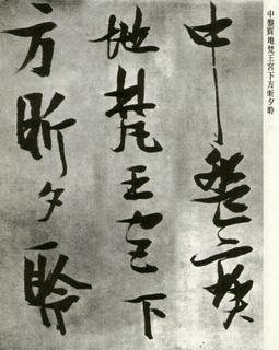 张瑞图明代张瑞图诗书三卷0022作品欣赏
