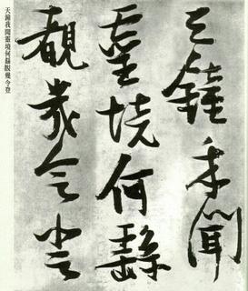 张瑞图明代张瑞图诗书三卷0023作品欣赏