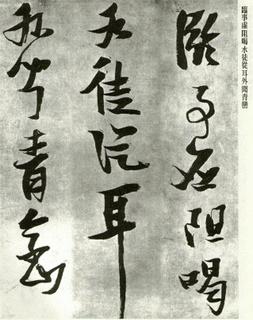 张瑞图明代张瑞图诗书三卷0024作品欣赏