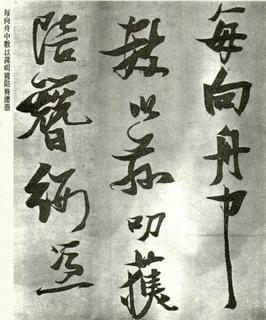 张瑞图明代张瑞图诗书三卷0025作品欣赏