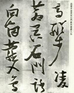张瑞图明代张瑞图诗书三卷0026作品欣赏