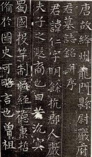 (唐)张旭楷书严仁墓志铭.pdf0001作品欣赏