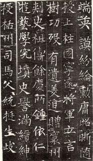 (唐)张旭楷书严仁墓志铭.pdf0002作品欣赏