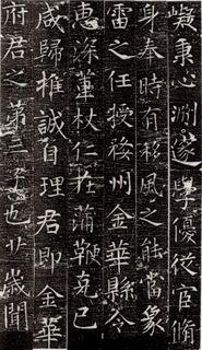 (唐)张旭楷书严仁墓志铭.pdf0003作品欣赏