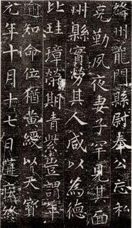 (唐)张旭楷书严仁墓志铭.pdf0005作品欣赏