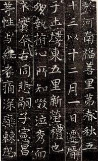 (唐)张旭楷书严仁墓志铭.pdf0006作品欣赏