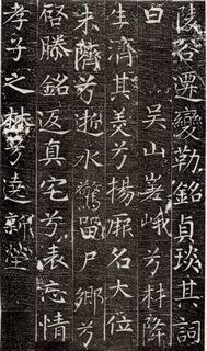 (唐)张旭楷书严仁墓志铭.pdf0007作品欣赏