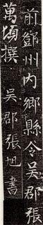 (唐)张旭楷书严仁墓志铭.pdf0008作品欣赏