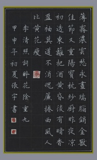 张宇钢笔硬笔书法作品欣赏图片
