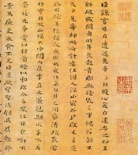 (三国_魏)钟繇楷书荐季直表.pdf0001作品欣赏