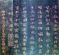 (三国_魏)钟繇楷书荐季直表.pdf0005作品欣赏