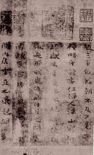 (三国_魏)钟繇楷书荐季直表.pdf0007作品欣赏