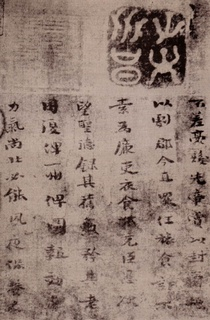(三国_魏)钟繇楷书荐季直表.pdf0008作品欣赏