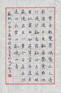 朱守荣钢笔硬笔书法作品欣赏图片