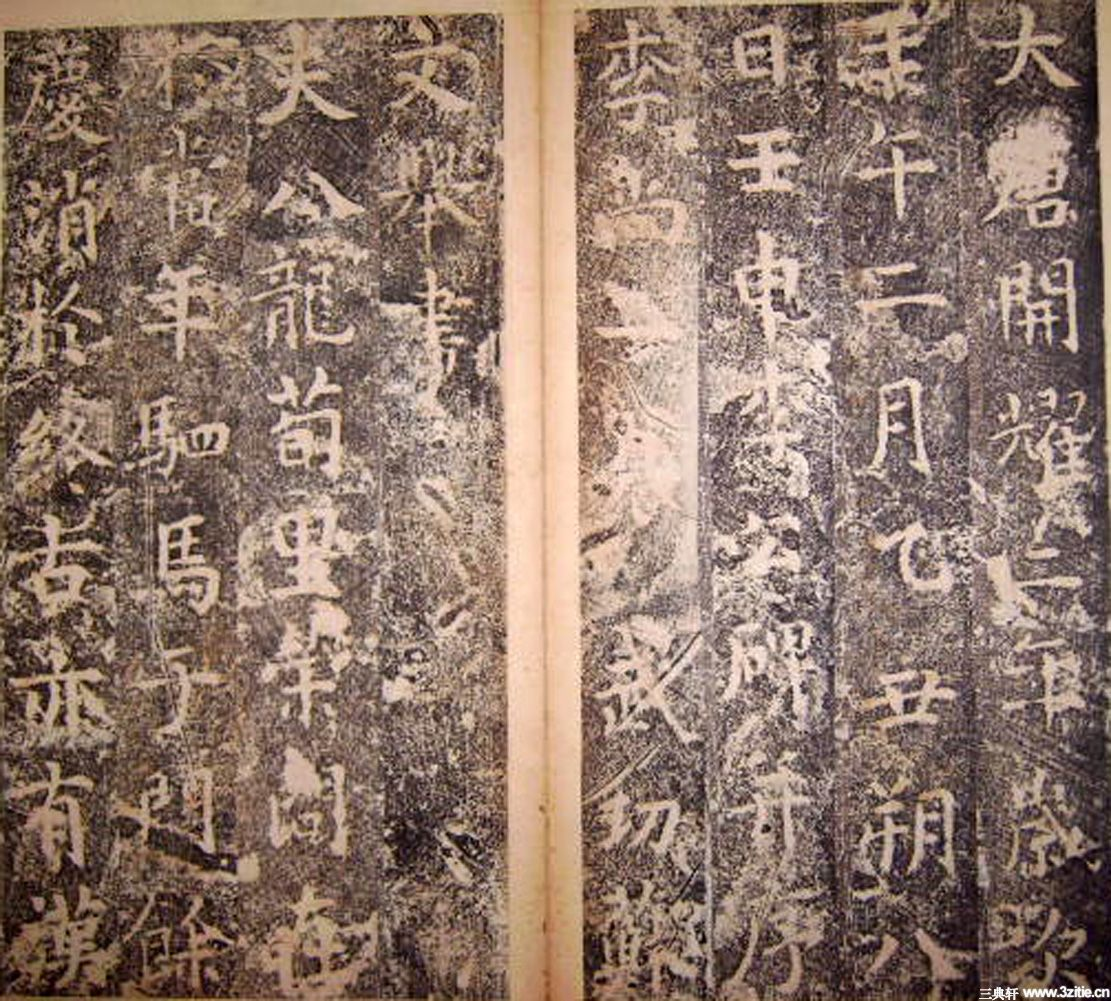 唐代碑刻书法《大唐开业寺李公之碑》0002作品欣赏