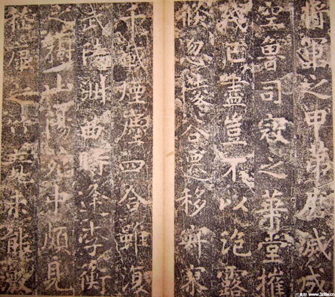 唐代碑刻书法《大唐开业寺李公之碑》0003作品欣赏