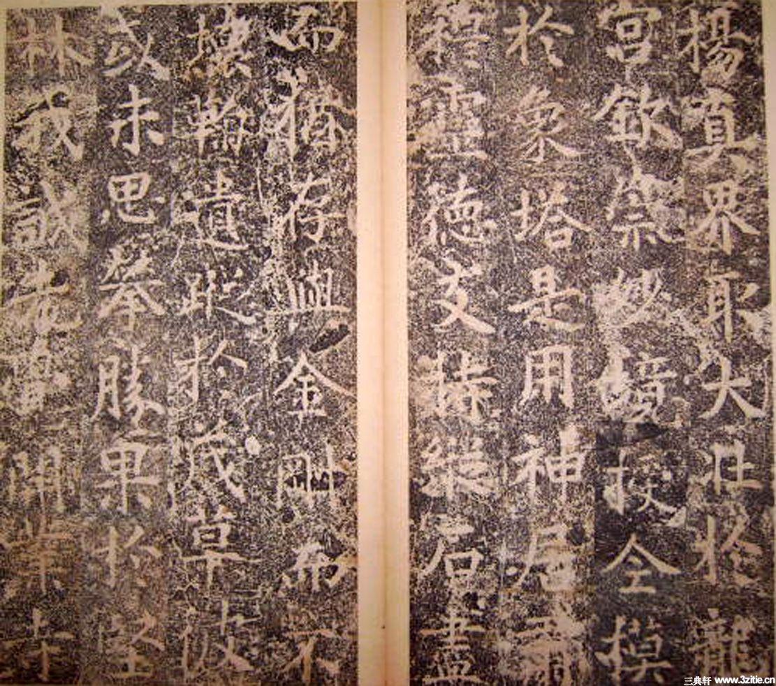 唐代碑刻书法《大唐开业寺李公之碑》0004作品欣赏