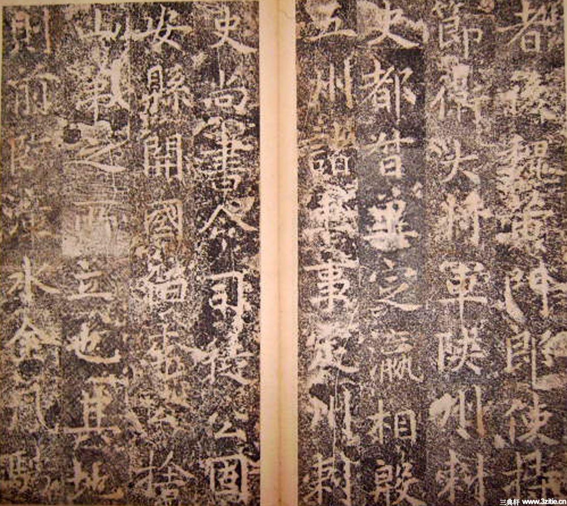 唐代碑刻书法《大唐开业寺李公之碑》0005作品欣赏