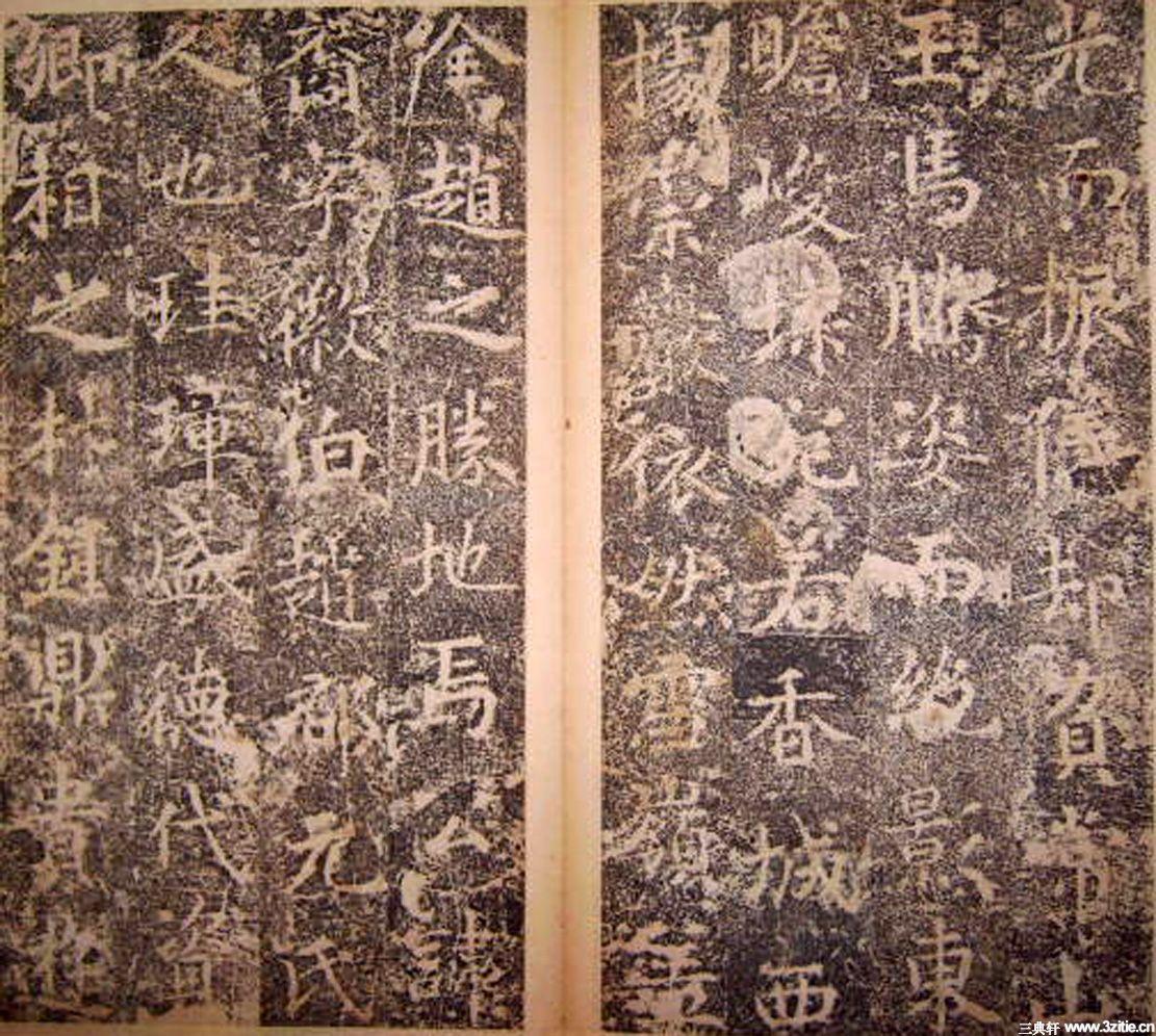 唐代碑刻书法《大唐开业寺李公之碑》0006作品欣赏