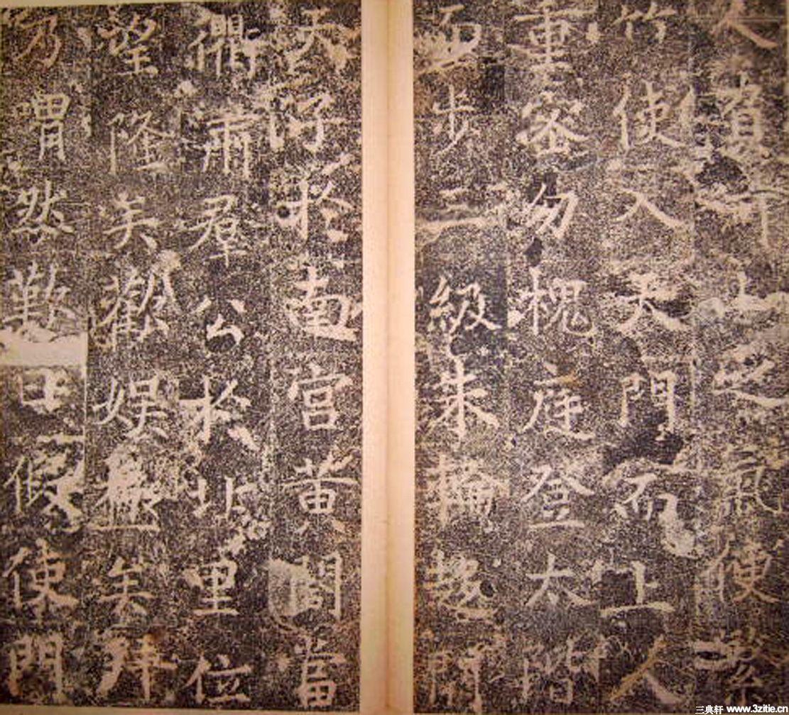 唐代碑刻书法《大唐开业寺李公之碑》0007作品欣赏