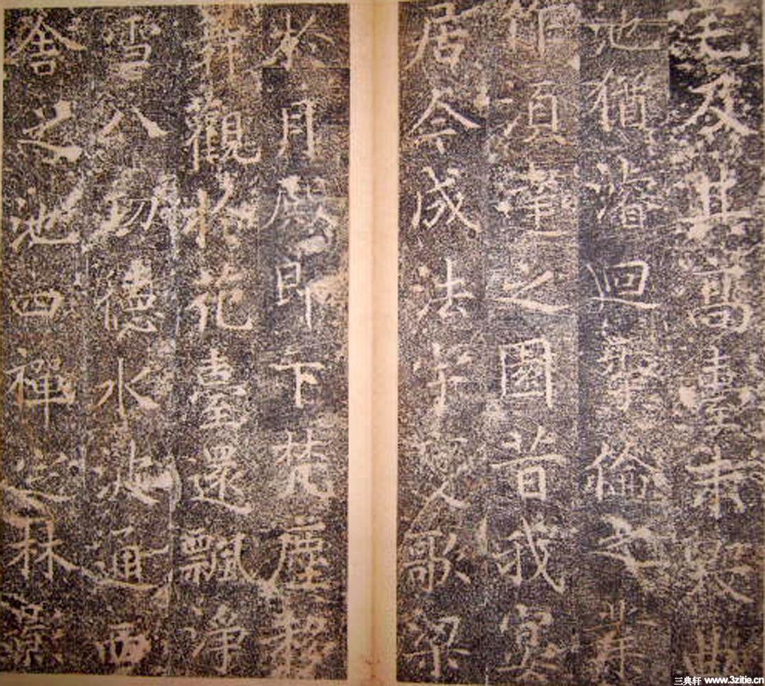唐代碑刻书法《大唐开业寺李公之碑》0009作品欣赏