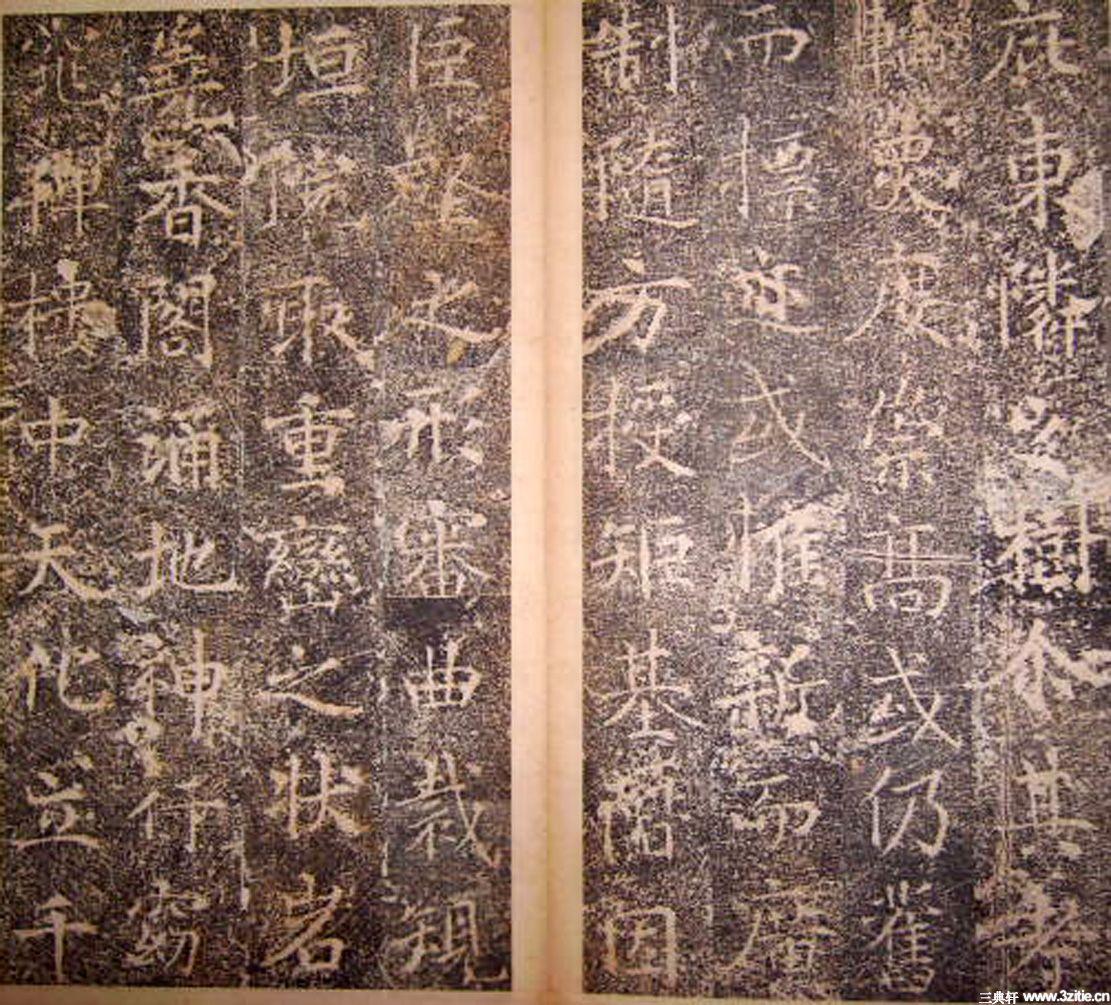 唐代碑刻书法《大唐开业寺李公之碑》0010作品欣赏