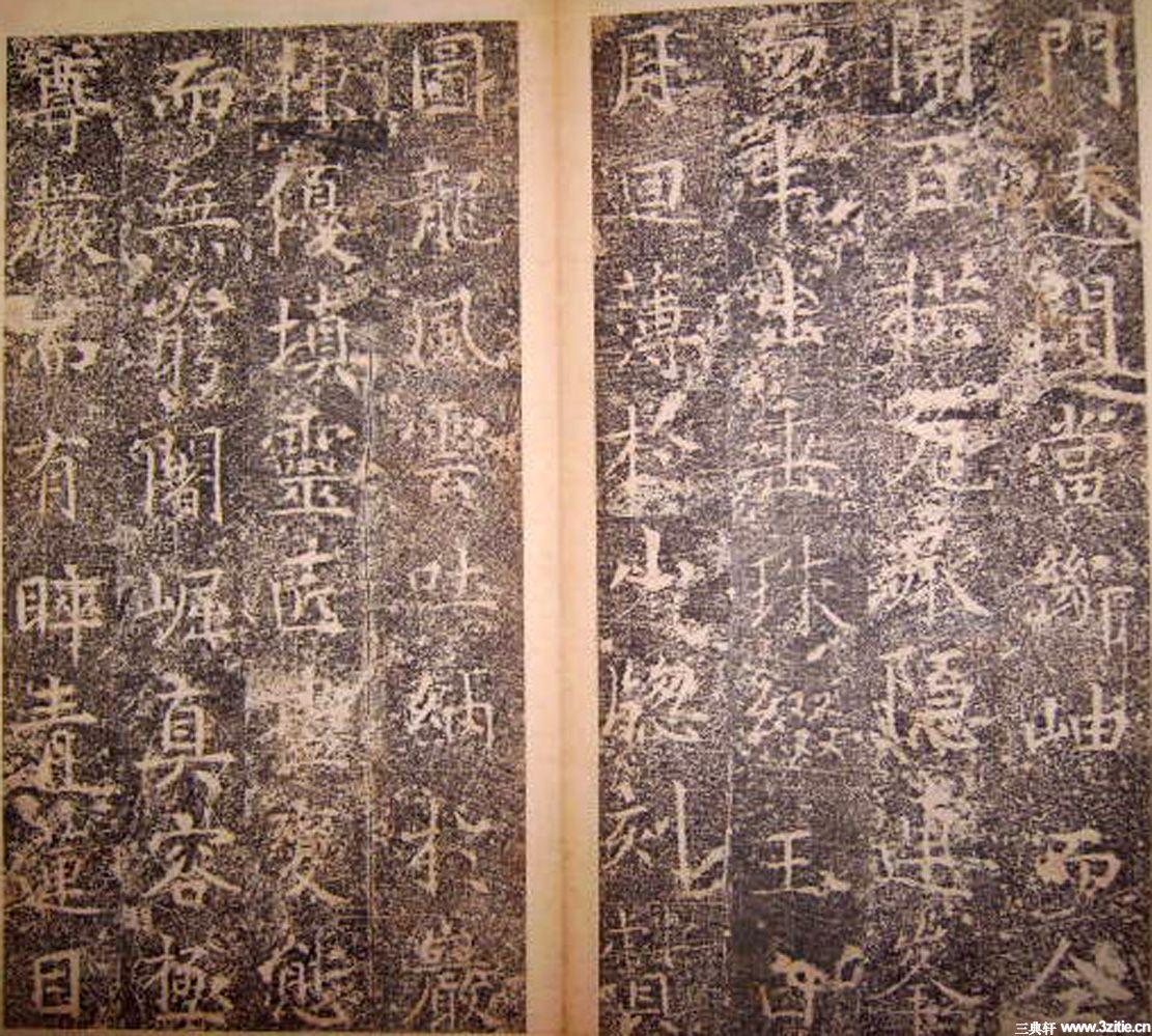 唐代碑刻书法《大唐开业寺李公之碑》0011作品欣赏