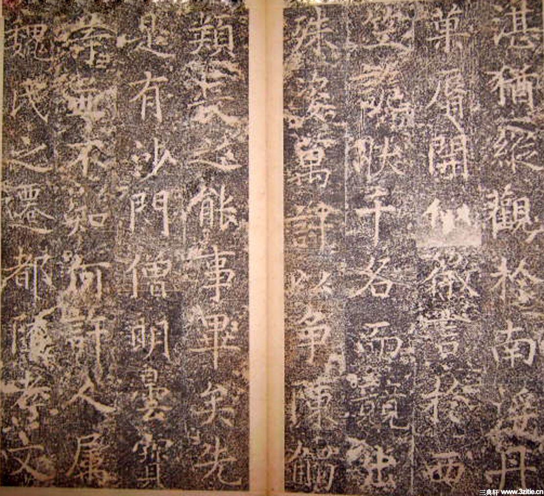 唐代碑刻书法《大唐开业寺李公之碑》0012作品欣赏