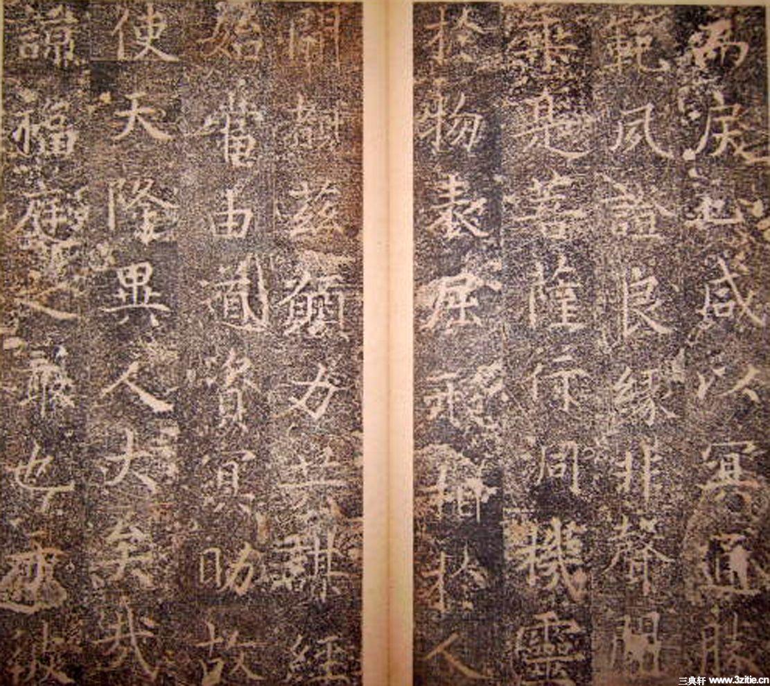 唐代碑刻书法《大唐开业寺李公之碑》0013作品欣赏