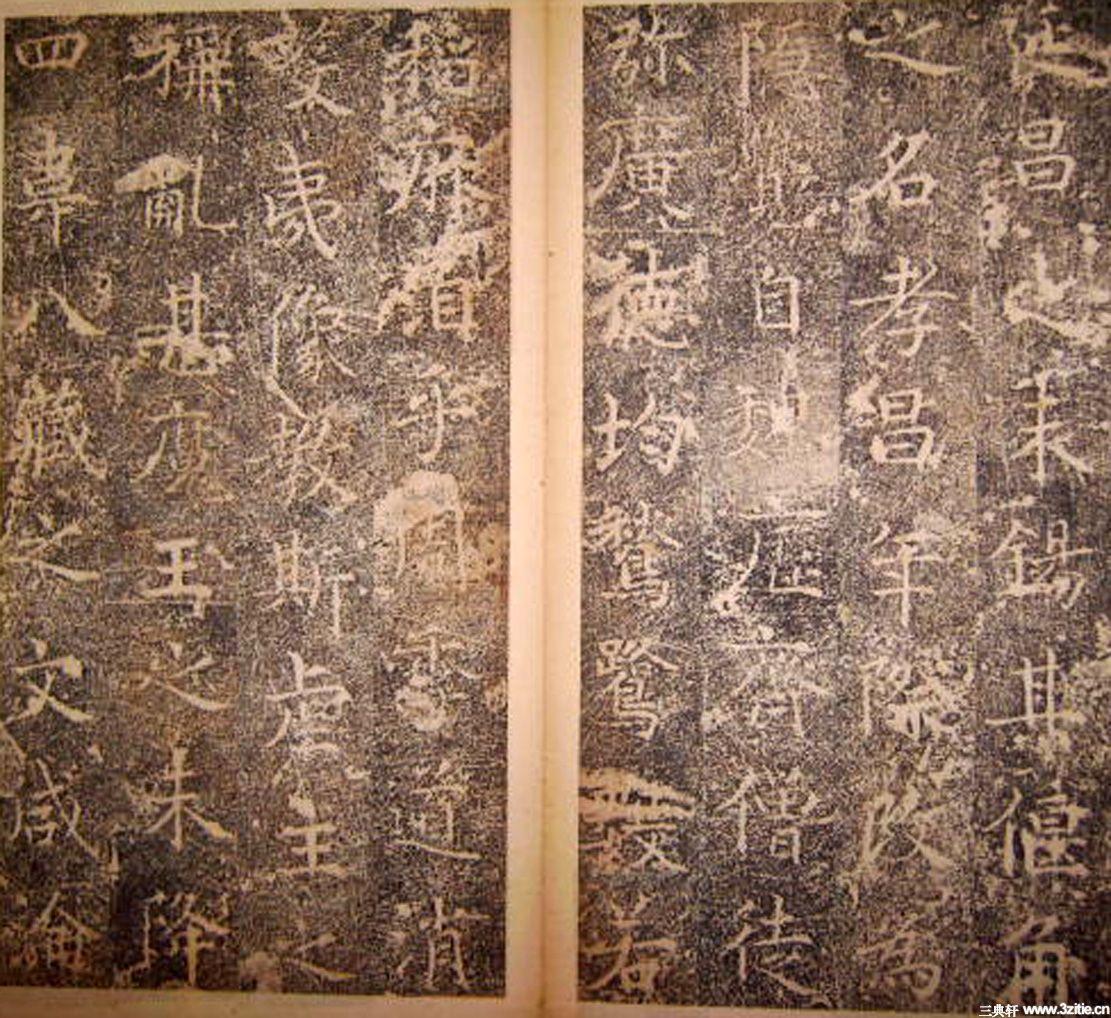 唐代碑刻书法《大唐开业寺李公之碑》0014作品欣赏