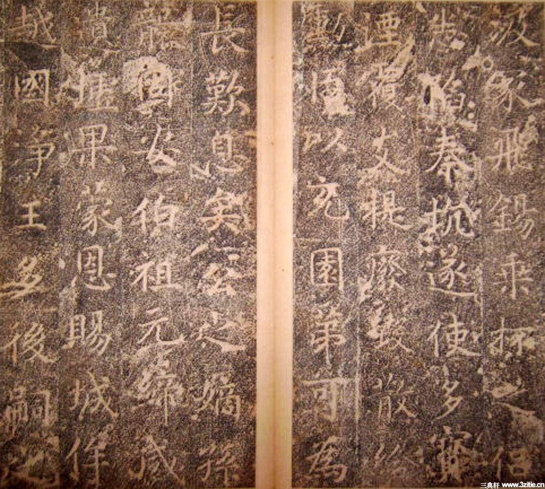 唐代碑刻书法《大唐开业寺李公之碑》0015作品欣赏