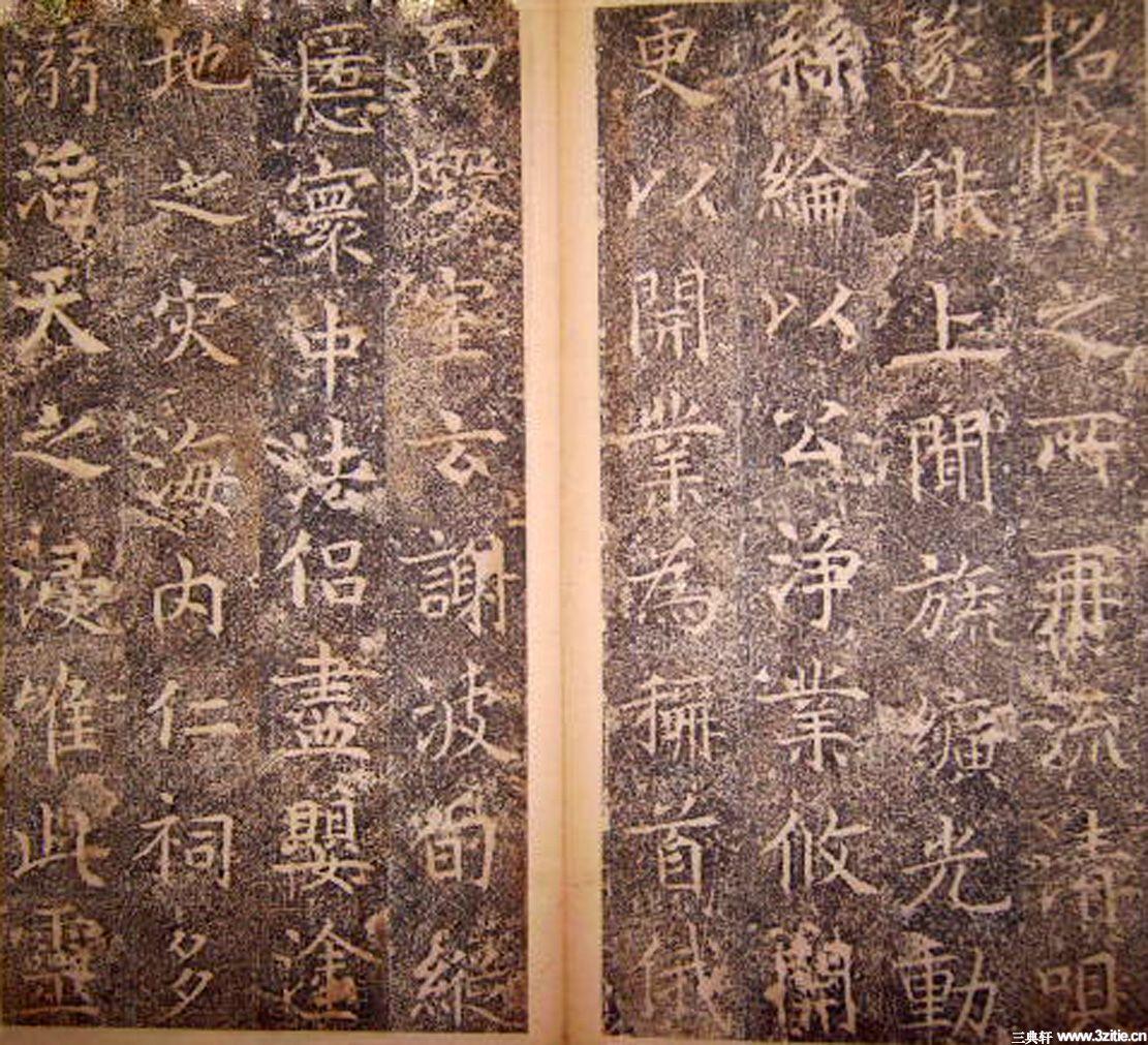 唐代碑刻书法《大唐开业寺李公之碑》0017作品欣赏