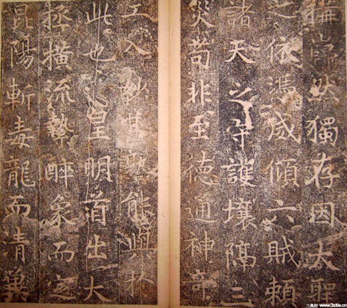 唐代碑刻书法《大唐开业寺李公之碑》0018作品欣赏