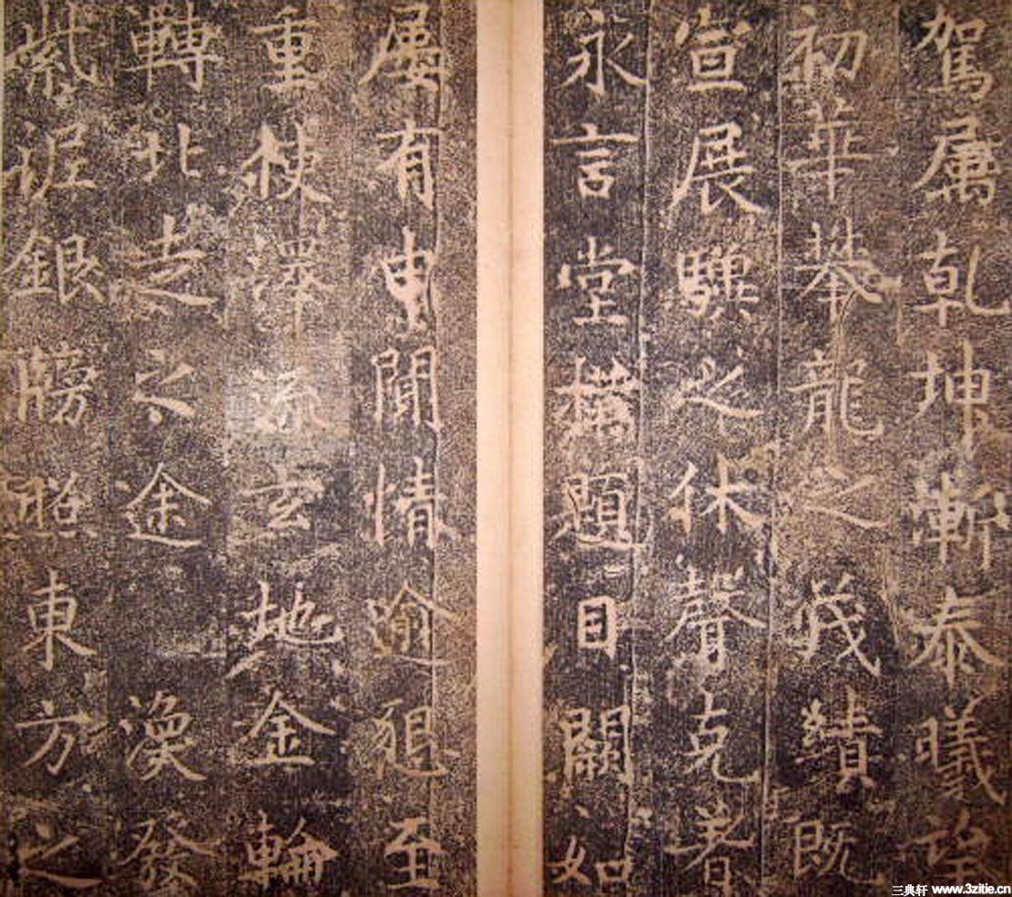 唐代碑刻书法《大唐开业寺李公之碑》0020作品欣赏