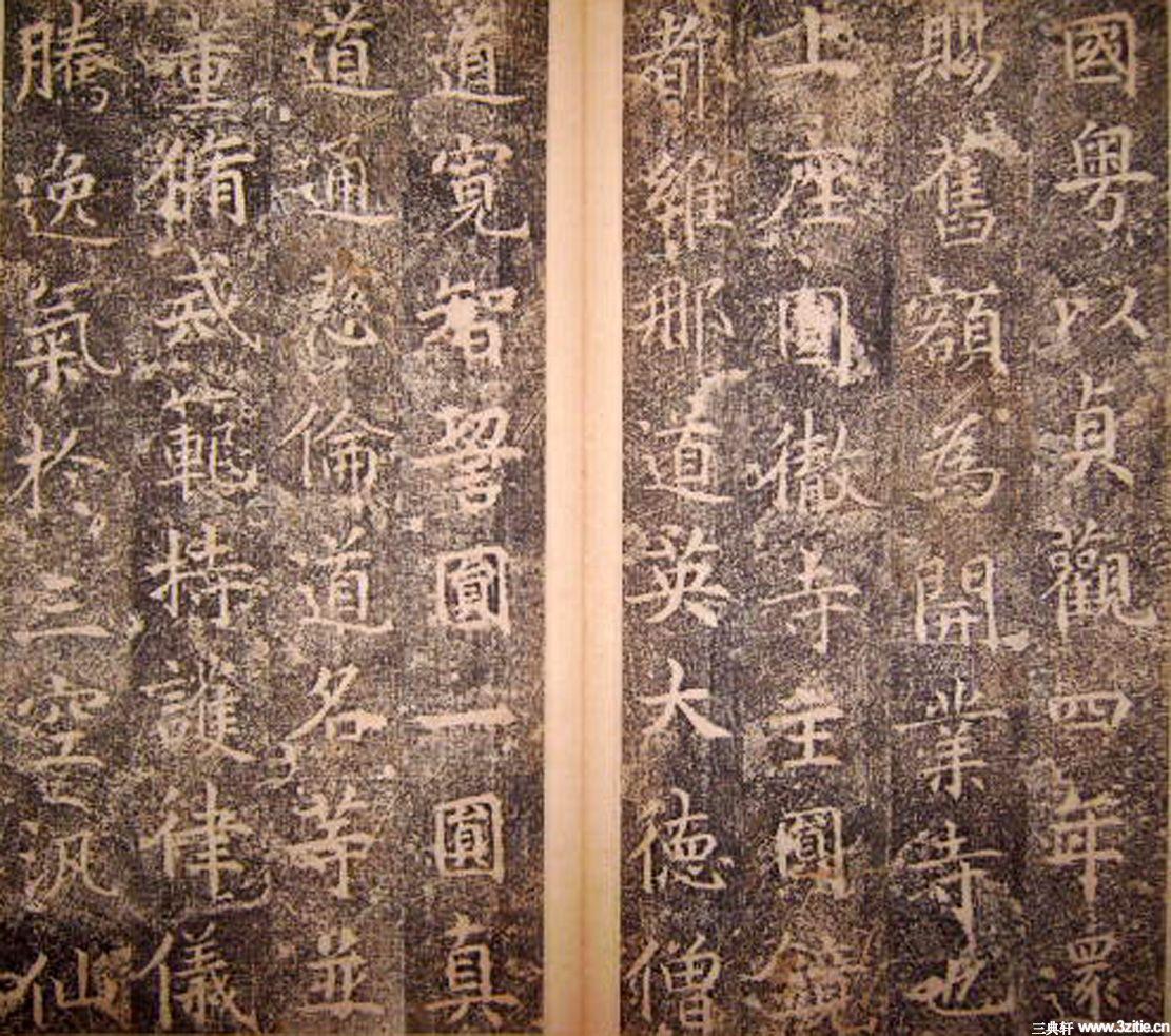 唐代碑刻书法《大唐开业寺李公之碑》0021作品欣赏