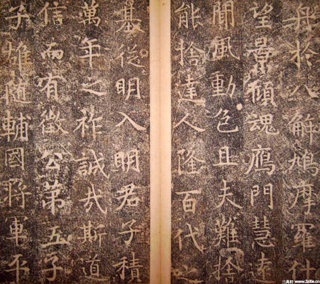 唐代碑刻书法《大唐开业寺李公之碑》0022作品欣赏