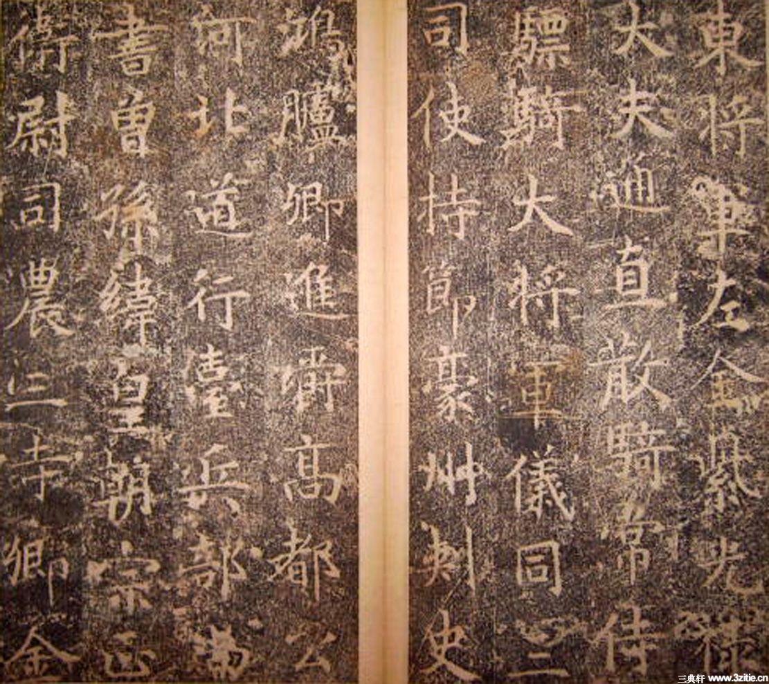 唐代碑刻书法《大唐开业寺李公之碑》0023作品欣赏