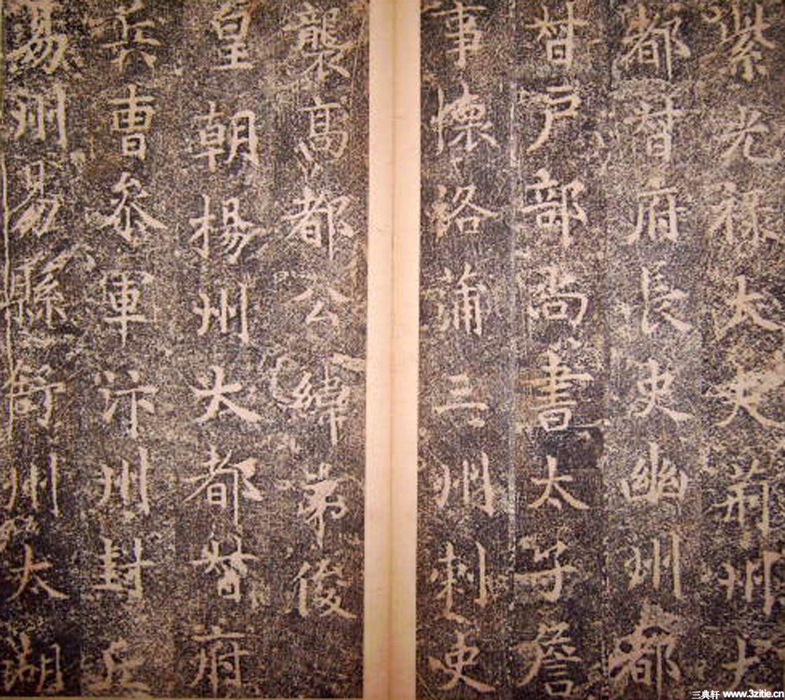 唐代碑刻书法《大唐开业寺李公之碑》0024作品欣赏