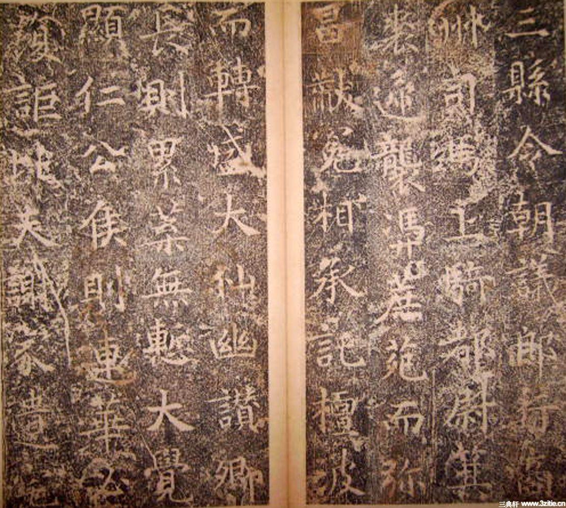 唐代碑刻书法《大唐开业寺李公之碑》0025作品欣赏