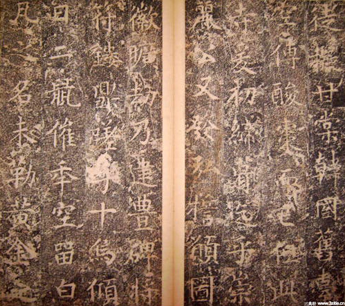 唐代碑刻书法《大唐开业寺李公之碑》0026作品欣赏