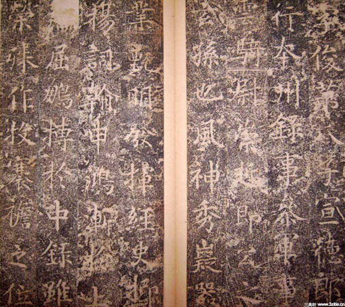 唐代碑刻书法《大唐开业寺李公之碑》0027作品欣赏