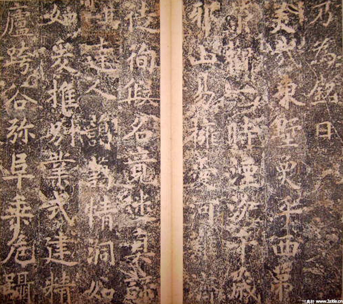 唐代碑刻书法《大唐开业寺李公之碑》0030作品欣赏