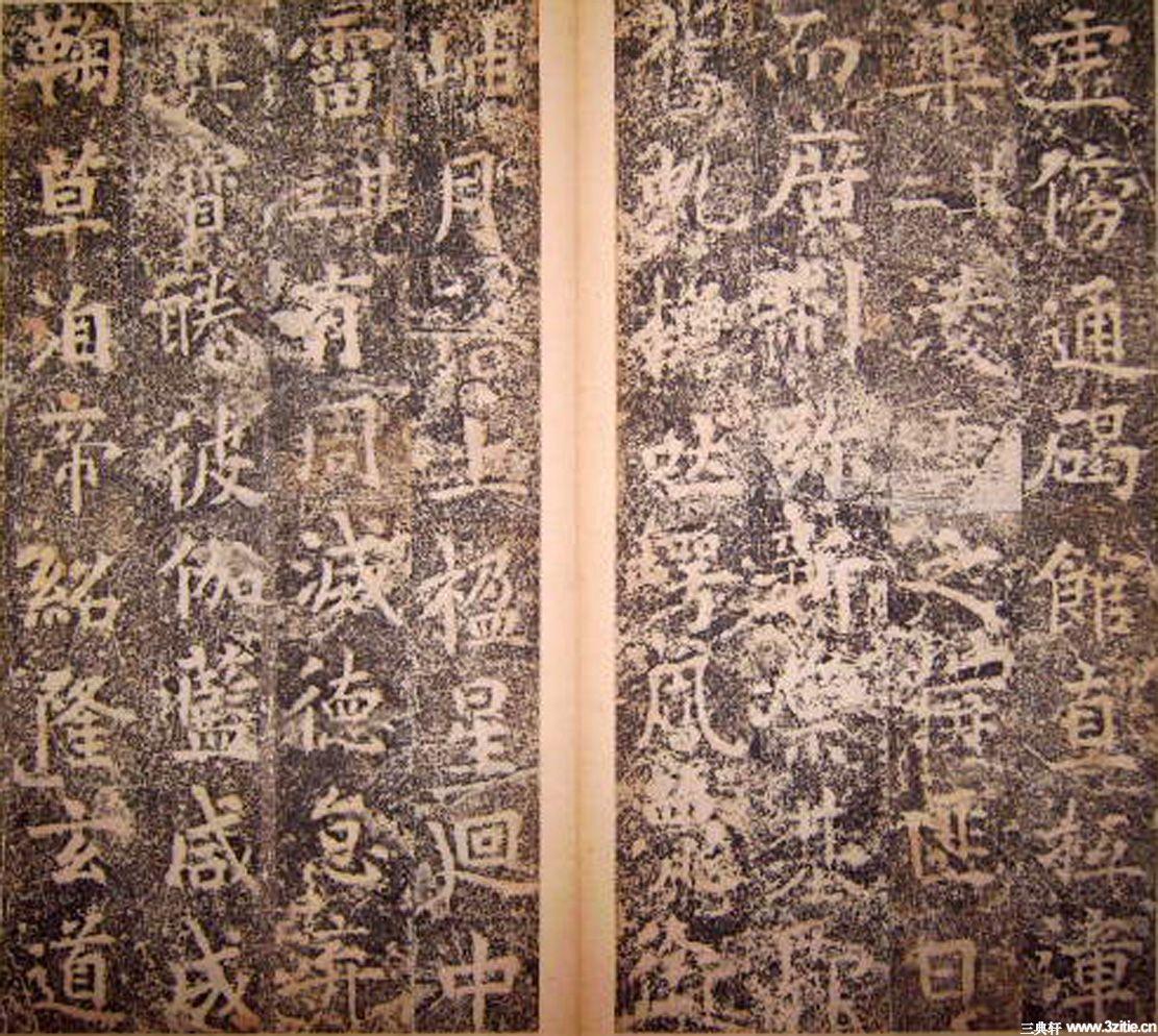唐代碑刻书法《大唐开业寺李公之碑》0031作品欣赏