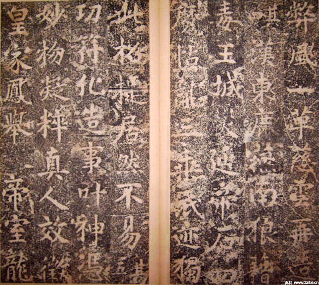 唐代碑刻书法《大唐开业寺李公之碑》0032作品欣赏