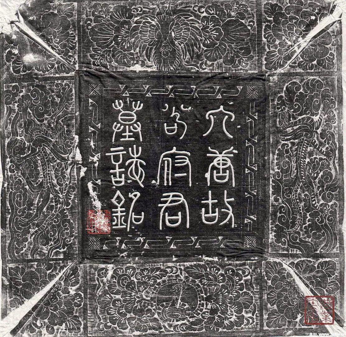 唐人唐代墓志碑刻书法《苟寰墓志》《郭崇先墓志》《薛庭墓志》0001唐代墓志碑刻书法《苟寰墓志》《郭崇先墓志》《薛庭墓志》