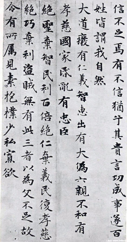 赵孟頫小楷《道德经》(墨迹、刻本清晰版) - 伴月轩主 - 伴月轩主
