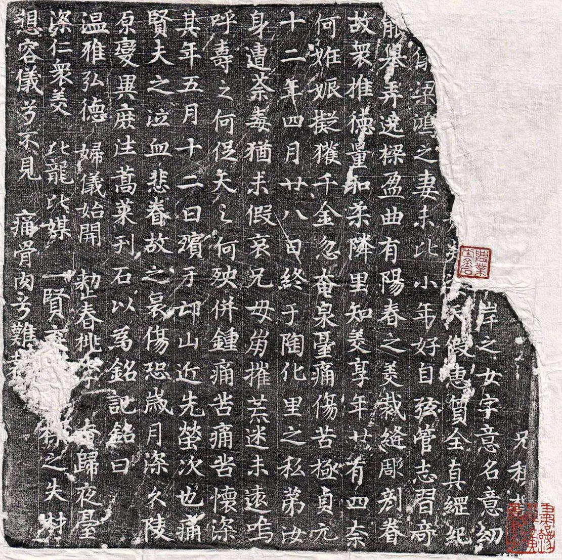 唐代墓志碑文石刻书法《意幼墓志》0001作品欣赏
